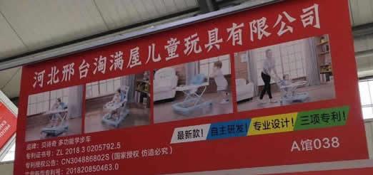 河北邢台淘满屋儿童玩具有限公司-贝诗奇封面大图