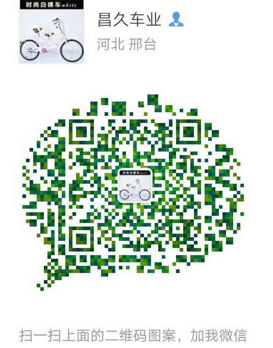 平乡县昌久组装厂二维码