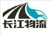 平乡县长江物流