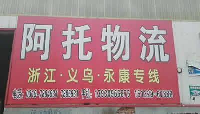必威体育官方下载平乡县阿托物流公司-义乌-永康专线封面大图