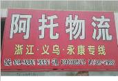 河北平乡县阿托物流公司-义乌-永康专线
