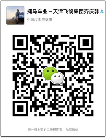 """河北捷马车业有限公司""""花花公子""""学生车二维码"""