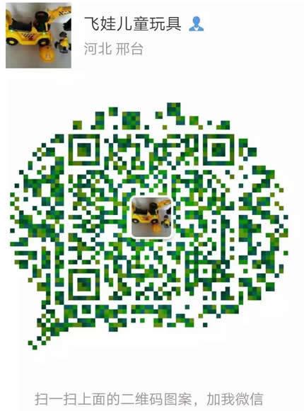万博manbetx客户端主页平乡县飞娃万博manbetx全站下载体育厂二维码