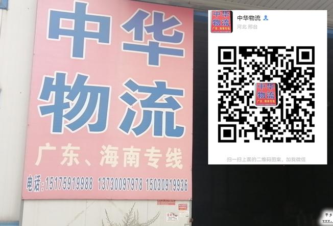 杭州专线,南京专线-物流二维码
