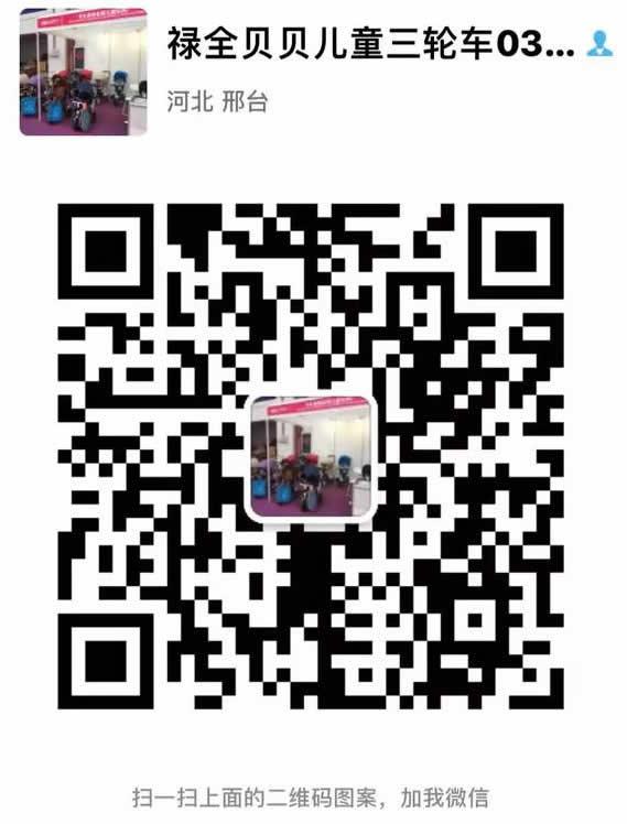 平乡县禄全德betway必威手机版官网玩具厂二维码