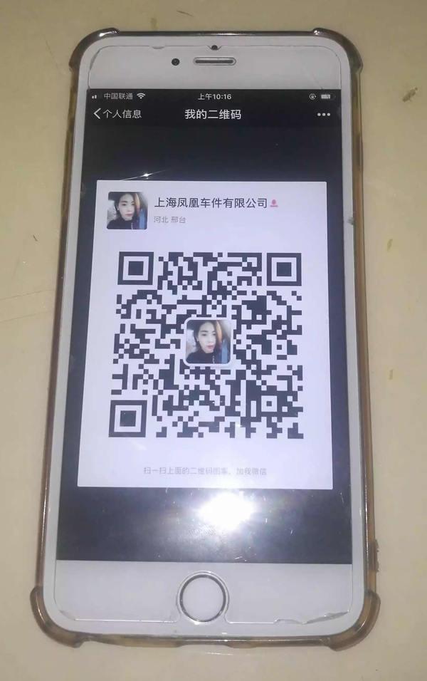 上海凤凰车件有限公司二维码