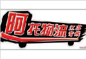 平乡河古庙阿托物流公司官网-江苏徐州专线