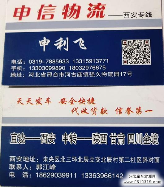 申信物流-西安专线封面大图
