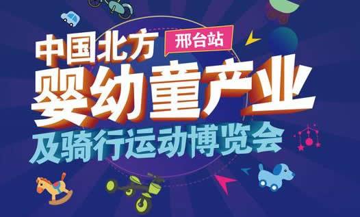 2020年第七届中国邢台童博会