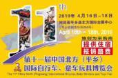 2019第十一届中国北方(平乡)童博会