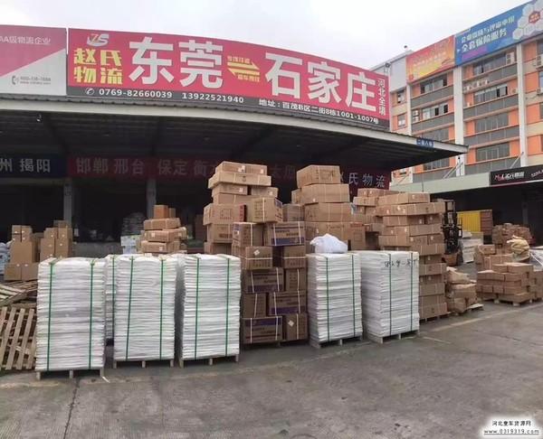 赵氏物流河古庙到东莞深圳惠州增城河源往返封面大图