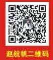 赵氏物流河古庙到东莞深圳惠州增城河源往返二维码