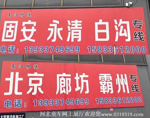 北京,廊坊,霸州,固安,永清,白沟,专线封面大图