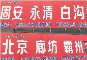 北京,廊坊,霸州,固安,永清,白沟,专线