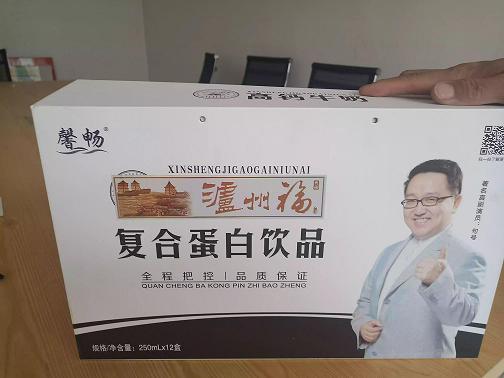 纸箱彩盒生产厂家二维码