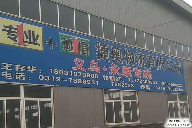 平乡县捷奥特物流有限公司义乌永康专线二维码
