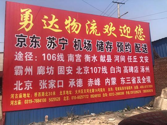 河古庙北京专线勇达物流欢迎您封面大图