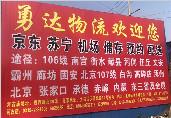 河古庙北京专线勇达物流欢迎您