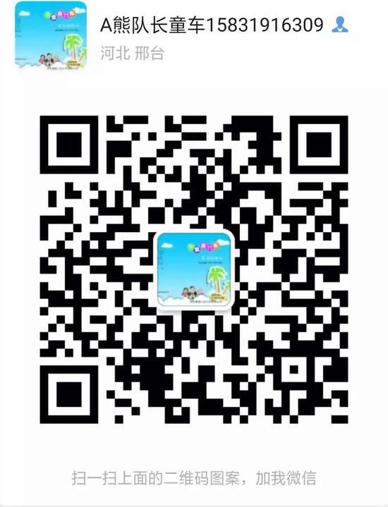 广宗县亿佳童车厂儿童自行车学生车山地车二维码