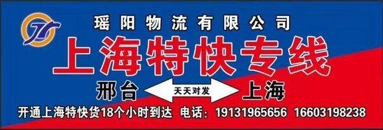 河古庙-上海特快物流-专线直达-瑶阳物流欢迎封面大图