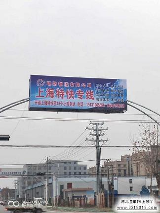 河古庙-上海特快物流-专线直达-瑶阳物流欢迎二维码