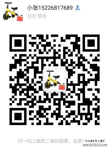 平乡县拓宏童车厂-三轮车二维码
