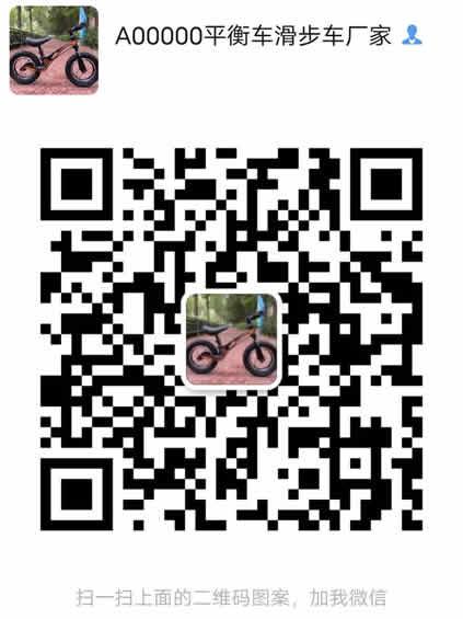 小顽童恒日童车厂-专业研发儿童平衡车-滑行二维码
