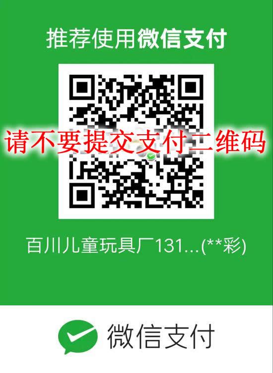 平乡县百川儿童玩具厂:儿童三轮,平衡滑行二维码