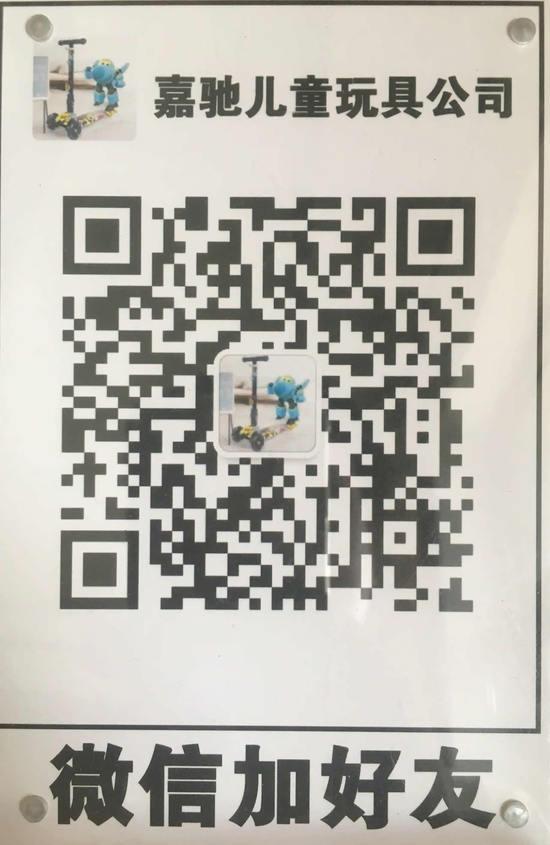 平乡县嘉驰万博manbetx全站下载体育有限公司滑板车滑行车二维码