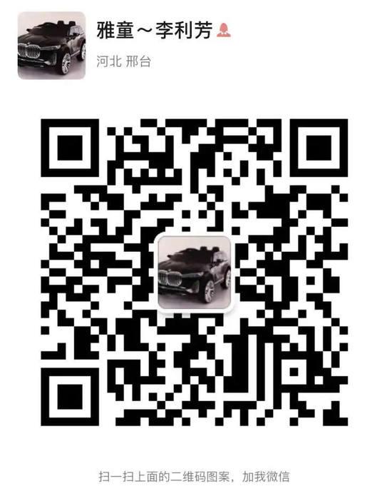 邢台鑫雅童玩具有限公司,儿童电动四轮汽车二维码
